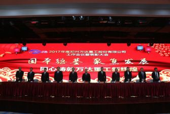 Wanda heavy industry review meeting and commendation congress in 2017